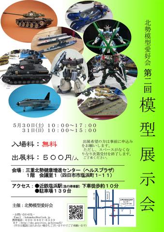 hokusei_v2.jpg