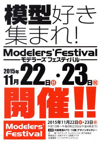 modelersfes2015s.jpg