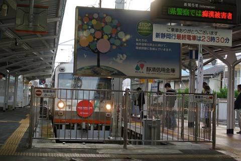 shizuoka831s.jpg