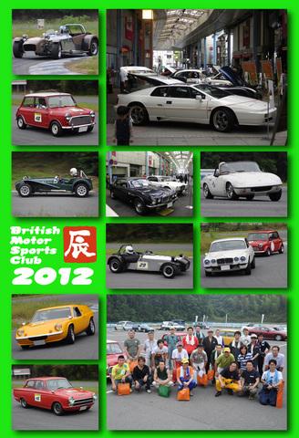 year2012Bs.jpg