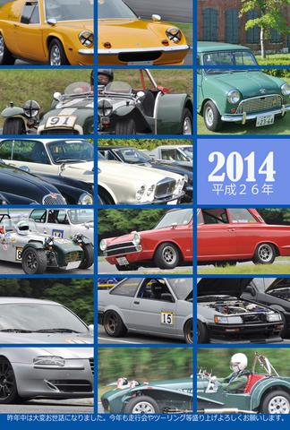 year2014Bs.jpg