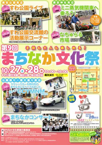 machinaka24s.jpg