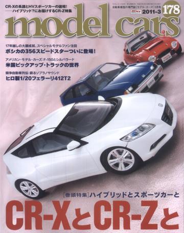 モデルカーズ178号